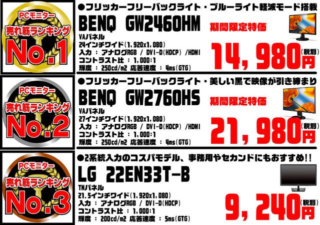 モニター売れ筋0717.jpg