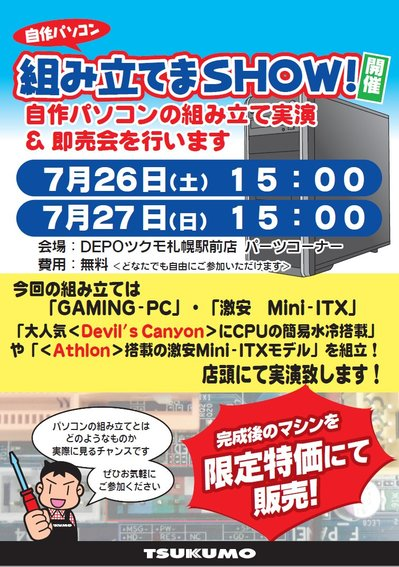 20140726-0727_kumitate_ma_show.jpg