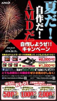 20140801_amd_jisaku_shiyouze.jpg