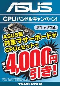 20140801_asus_bundle.jpg