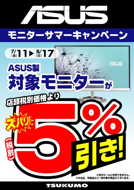 ASUS-モニター-5%引.jpg