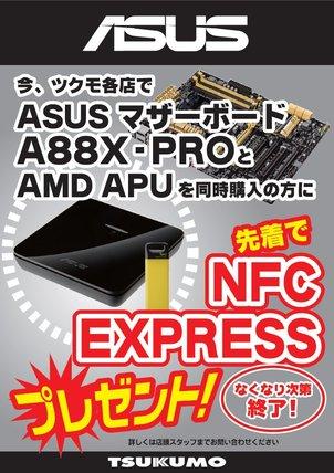 20140806_a88xpro_nfc.jpg