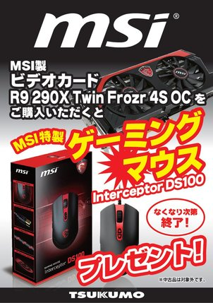 20140808_msi_290x_mouse.jpg