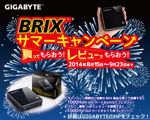 20140820_gigabyte_brix_quo.png