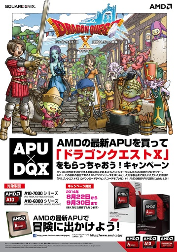 20140822_amd-apu_dqx_bundle.jpg