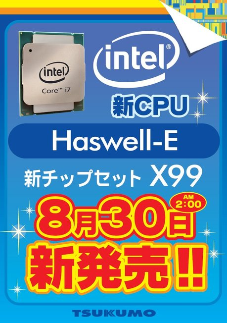 20140830_haswell-e_x99.jpg