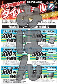201408_timesale_coupon.jpg