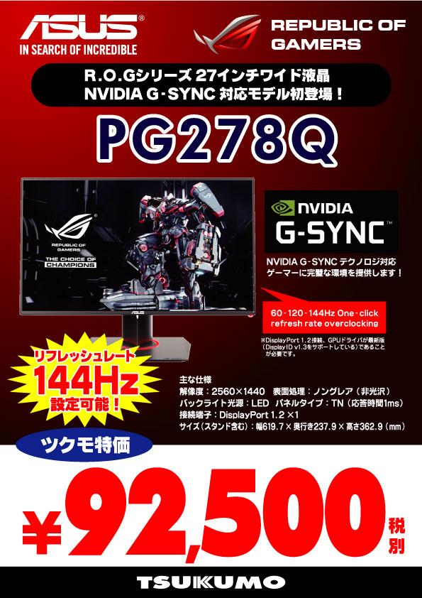 ASUSモニタ-PG278Q.jpg