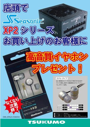 20140905_ss-xp2_earphone.jpg