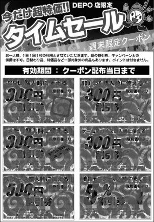 20140905_timsale_coupon.jpg