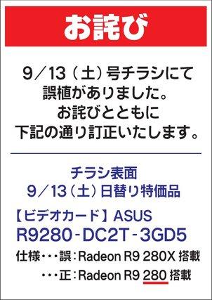 20140912_chirashi_owabi.jpg