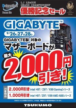 20140926_gigabyte_mb.jpg
