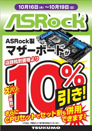 20141016_asrock_mb.jpg