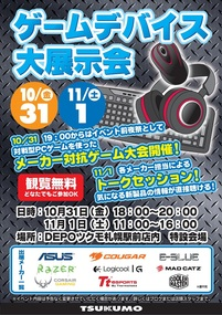 20141031_event_gaming_device.jpg