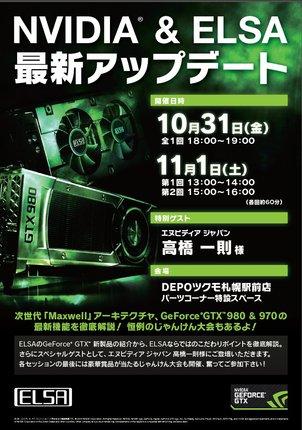 20141031_event_nvidia.jpg