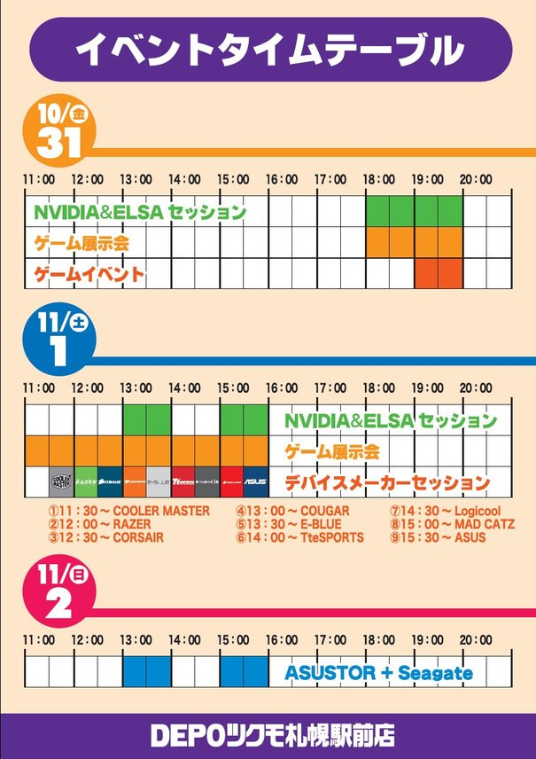 20141031_event_time-table.jpg
