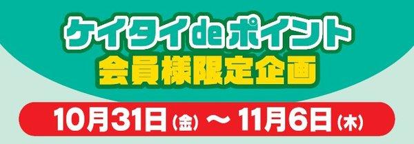 20141031_keitai_header.jpg