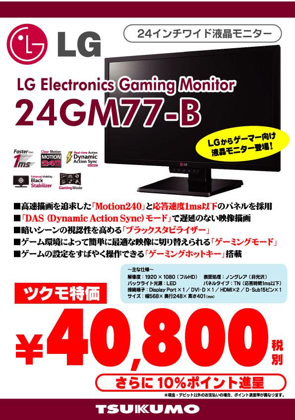 24GM77-B.jpg