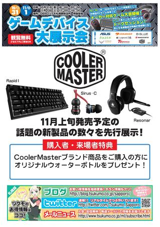 CoolerMaster.jpgのサムネイル画像