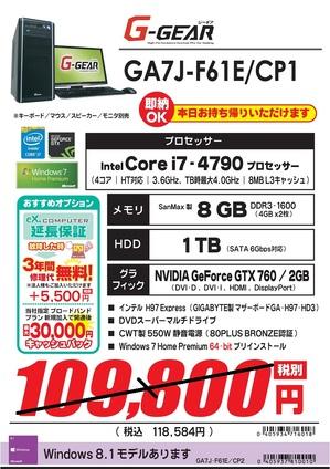 GA7J-F61E_CP1.jpg