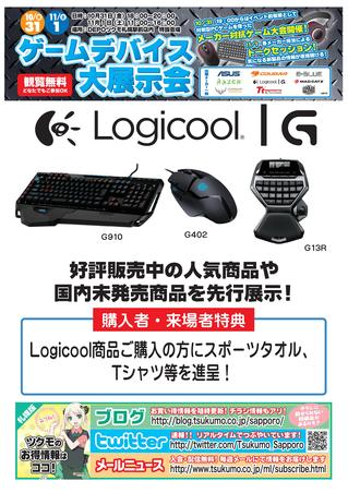 LOGICOOL.jpg