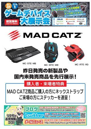MADCATZ.jpg