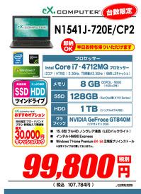 N1541J-720E_CP2.jpg
