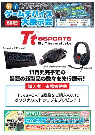 TteSPORTS.jpg