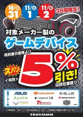 device5off.jpg