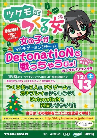 20141213_tsukurujo_no-id.jpg