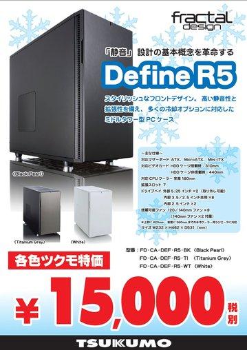 20141219_define_r5.jpg