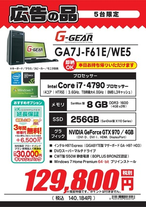 GA7J-F61E_WE5.jpg