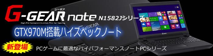 game_note_n1582j.jpg