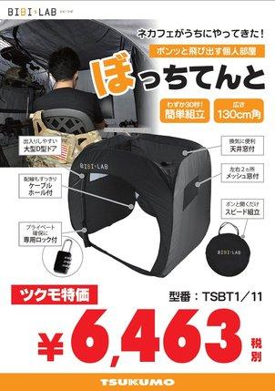 20141201_tent_price.jpg