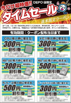 20141206_timesale_coupon.jpg