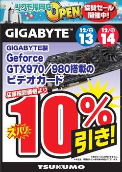 20141213_gigabyte_gtx970gtx980.jpg