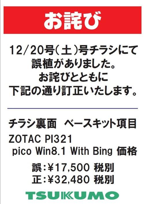 20141219_owabi.jpg