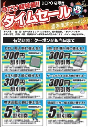 20141226_timesale_coupon.jpg