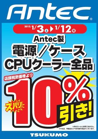 20150103_antec.jpg