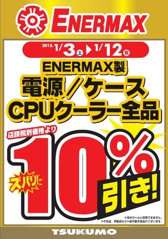 20150103_enermax.jpg