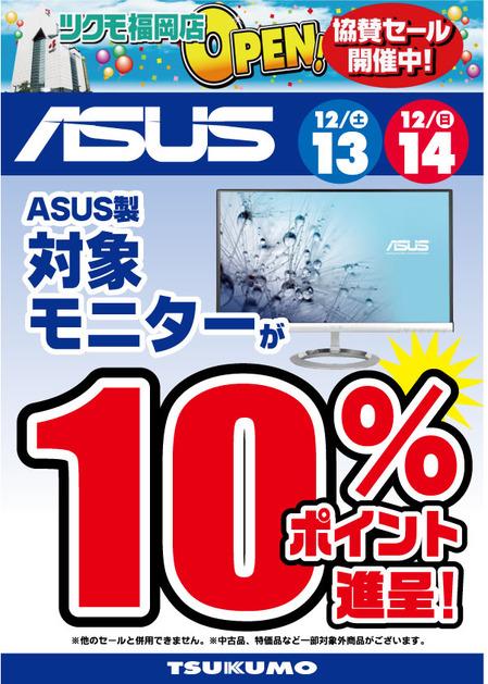 ASUS-モニター-10%ポイント.jpg