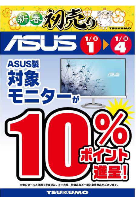 ASUS0101.jpg