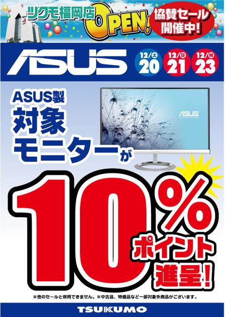 ASUS1220.jpg