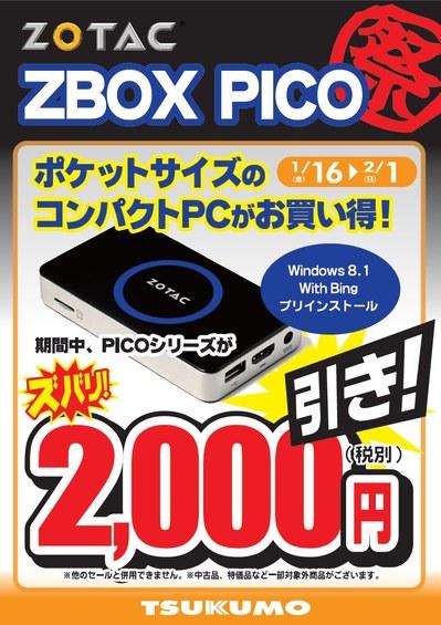 20150116_zotac_zbox_pico.jpg