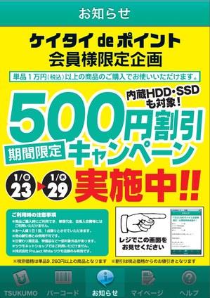 20150123_keitai_de_point.jpg