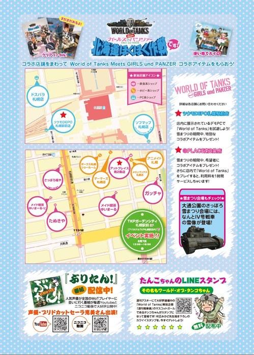 20150205_wot_garupan_hokuhoku.jpg