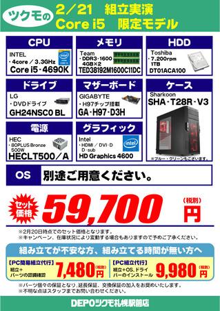 20150221_kumitate_price.jpg