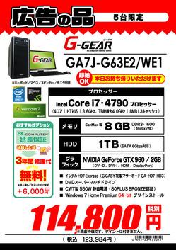 GA7J-G63E2_WE1.jpgのサムネイル画像