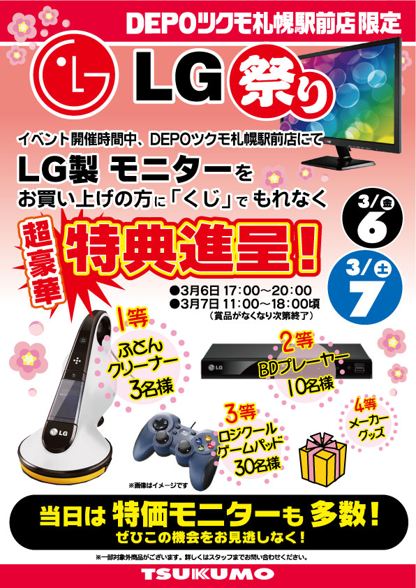 LGくじ_0306_Blog.jpg