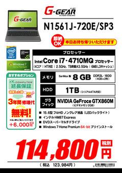 N1561J-720E_SP.jpgのサムネイル画像のサムネイル画像